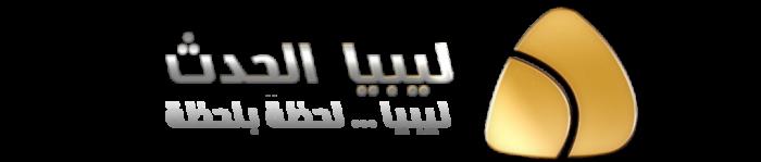 قناة ليبيا الحدث